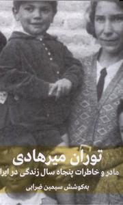 تصویر توران میرهادی: مادر و خاطرات پنجاه سال زندگی در ایران