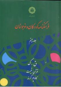 تصویر فرهنگنامه کودکان و نوجوانان-جلد 20(ق-ک/قرآن-قیمت/کائوچو-کرخه)