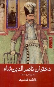 تصویر دختران ناصرالدین شاه (شرح حال و اسناد)