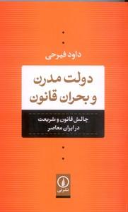 تصویر دولت مدرن و بحران قانون: چالش قانون و  شریعت در ایران معاصر