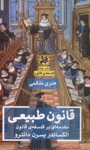 تصویر قانون طبیعی:مقدمه ای بر قانون الکساندر پسرن دانتو