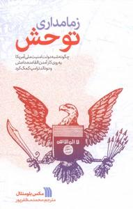 تصویر زمامداری توحش: چگونه شبه دولت امنیت ملی آمریکا به روی کار آمدن القاعده، داعش و دونالدترامپ کمک کرد