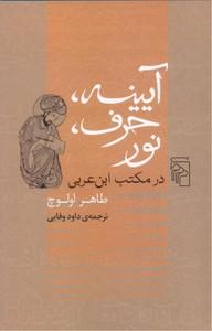 تصویر آیینه حرف، نور در مکتب ابن عربی