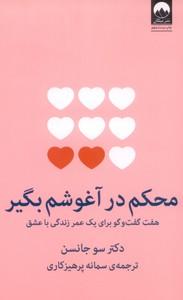 تصویر محکم در آغوشم بگیر: هفت گفت و گو برای یک عمر زندگی مشترک