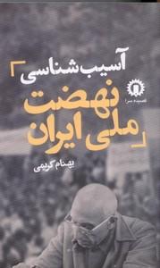 تصویر آسیب شناسی نهضت ملی ایران
