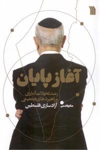 تصویر آغاز پایان: رصد تحولات آماری و و راهبردهای جمعیتی آزادسازی فلسطین
