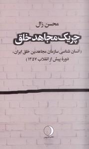 تصویر چریک مجاهد خلق:( انسان شناسی سازمان مجاهدین خلق ایران، دوره پیش از انقلاب 1357)
