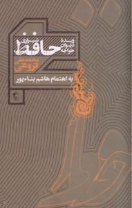 تصویر زبده ی دیوان خواجه حافظ شیرازی