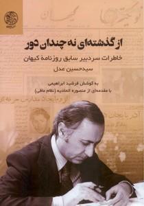 تصویر از گذشته ای نه چندان دور: خاطرات سردبیر سابق روزنامه کیهان