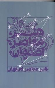 تصویر درآمدی بر هنر معاصر اصفهان
