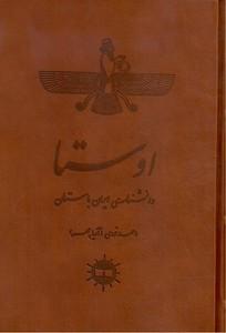 تصویر اوستا:دانشنامه ایران باستان