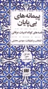 تصویر پیمانه های بی پیمان (2جلدی)