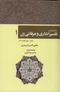 تصویر رحمه من الرحمن تفسیر اشاری و عرفانی قرآن