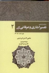 تصویر رحمن الرحمه تفسیر اشاری(جلد2)