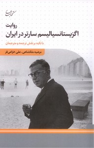 تصویر روایت اگزیستانسیالیسم سارتر در ایران