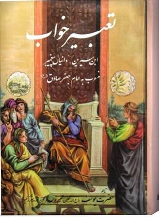 تصویر تعبير خواب وزيري