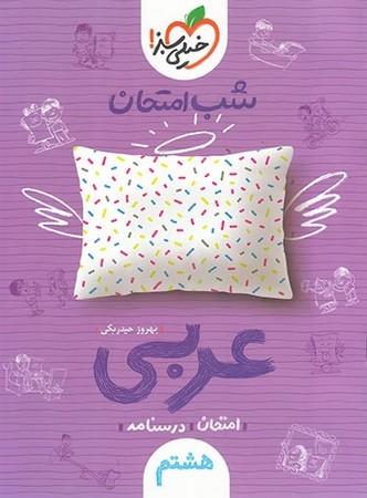 تصویر شب امتحان عربي هشتم