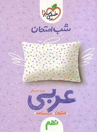 تصویر شب امتحان عربي نهم