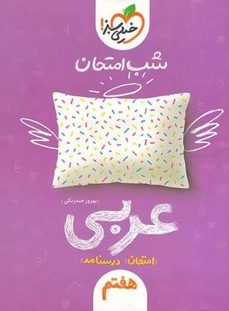 تصویر شب امتحان عربي هفتم