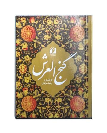 تصویر گنج العرش