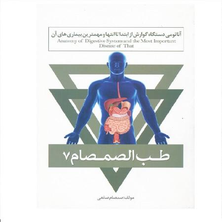 تصویر طب الصمصام 7 (آناتومي دستگاه گوارش)