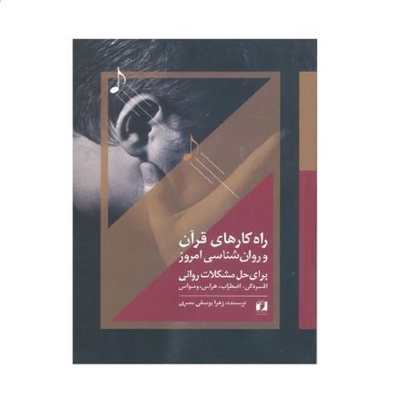 تصویر راه كارهاي قرآن و روانشناسي امروز