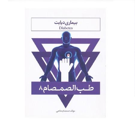 تصویر طب الصمصام 8 (بيماري ديابت) - حافظ نوين