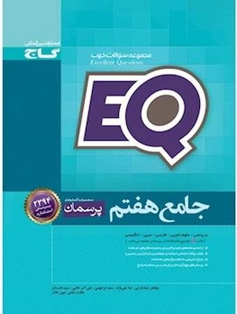 تصویر EQ جامع هفتم