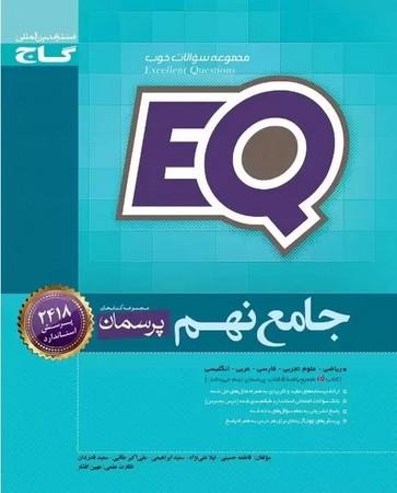 تصویر EQ جامع نهم
