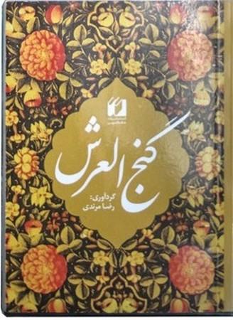 تصویر گنج العرش چاپ دوم 96
