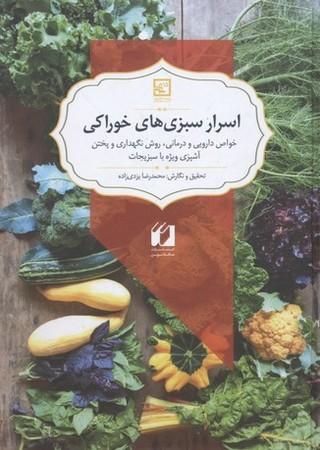 تصویر اسرار سبزي هاي خوراكي چاپ اول/96