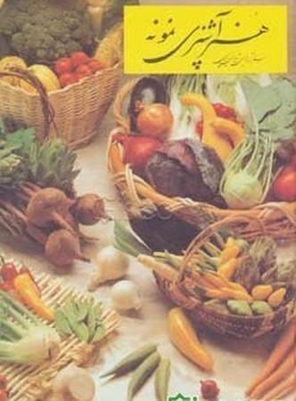 تصویر آشپزي وزيري نمونه