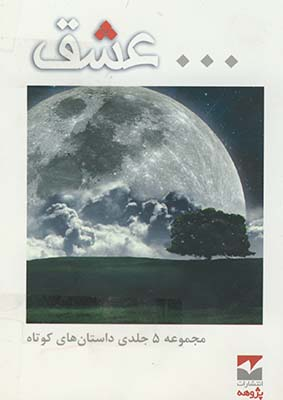 عشق مجموعه 5جلدي(پژوهه)(مهرانديش)