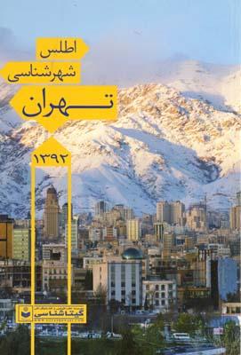 تصویر اطلس شهر شناسي تهران 92 كد 546