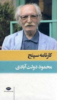 تصویر كارنامه سپنج  12جلدي با قاب