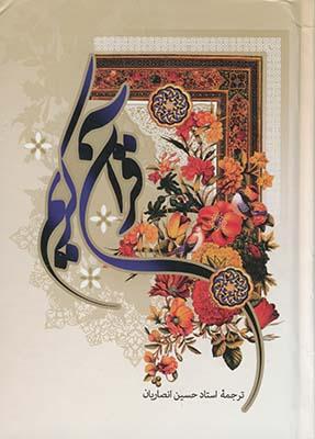 تصویر قرآن عثمان طه 13 سطر ترجمه انصاريان