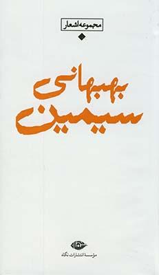 "تصویر مجموعه اشعار سيمين بهبهاني پالتويي""شعر معاصر باران"""