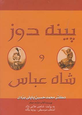 تصویر كتاب گويا پينه دوز وشاه عباس