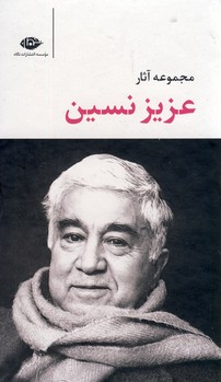 تصویر مجموعه آثار عزيز نسين