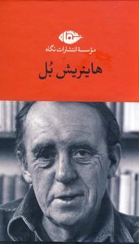 مجموعه هاينريش بل 7جلدي با قاب