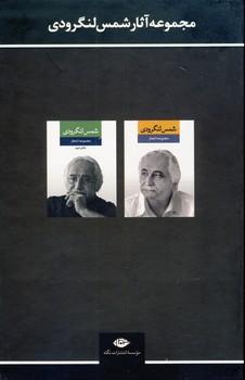 تصویر مجموعه اشعار لنگرودي 2جلدي با قاب