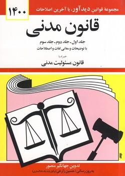 تصویر قانون مدني