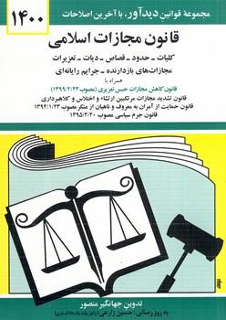 قانون جديد مجازات اسلامي