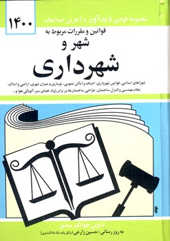 تصویر قوانين و مقررات شهر و شهرداري