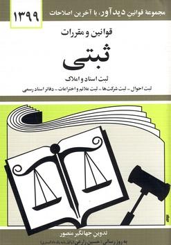 قوانين و مقررات ثبتي