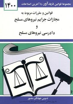 تصویر قوانين و مقررات مجازات جرايم نيروهاي مسلح