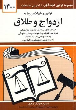 تصویر قانون ازدواج و طلاق