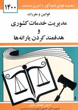تصویر قوانين ومقررات مديريت خدمات كشوري و..