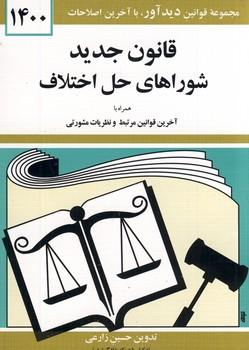 تصویر قانون  جديد شوراي هاي حل اختلاف 97جيبي