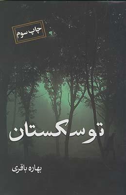 تصویر توسكستان